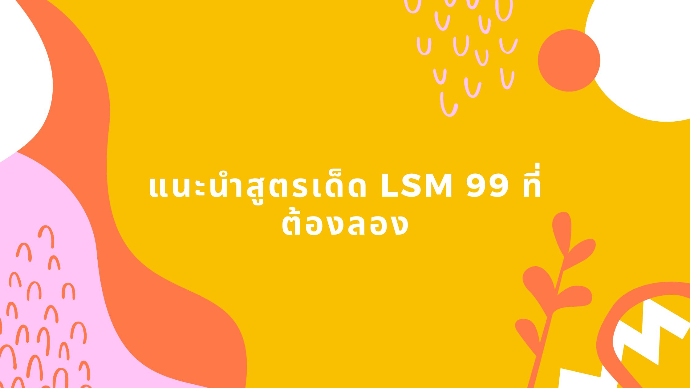 แนะนำสูตรเด็ด lsm 99 ที่ต้องลอง