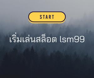 เริ่มเล่นสล้อตlsm99